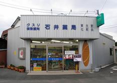埼玉県蓮田市 店舗(薬局)